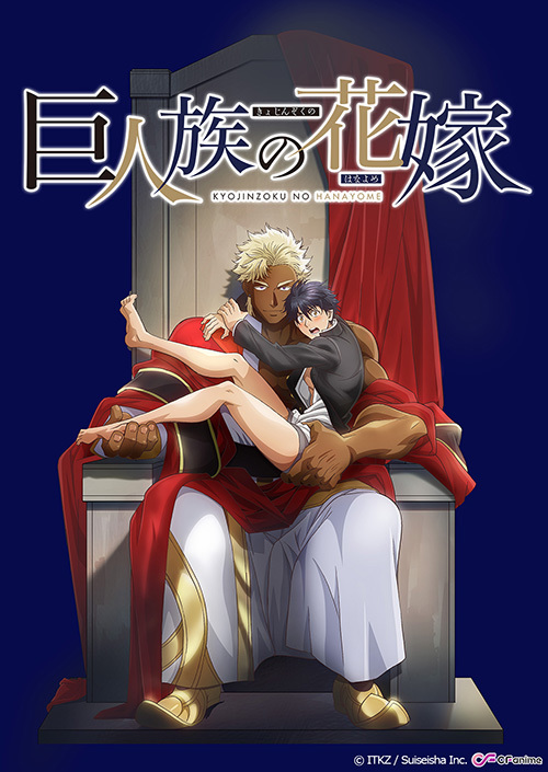 Different World Summon Bl Comic Giant S Bride Original Itkz Is Decided To Be A Tv Animation Latest Japanese Anime Specials